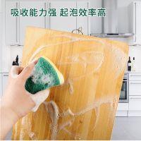 海绵百洁布 小腰型2片纸卡装 厨房洗碗海绵擦