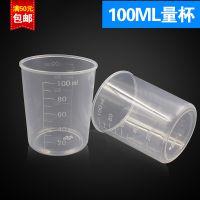 100ml塑料量杯 带刻度
