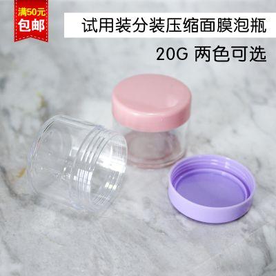 20克分装瓶分装盒泡瓶 粉色紫色两种规格